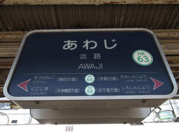 #HK63 淡路駅 駅名標【上り】