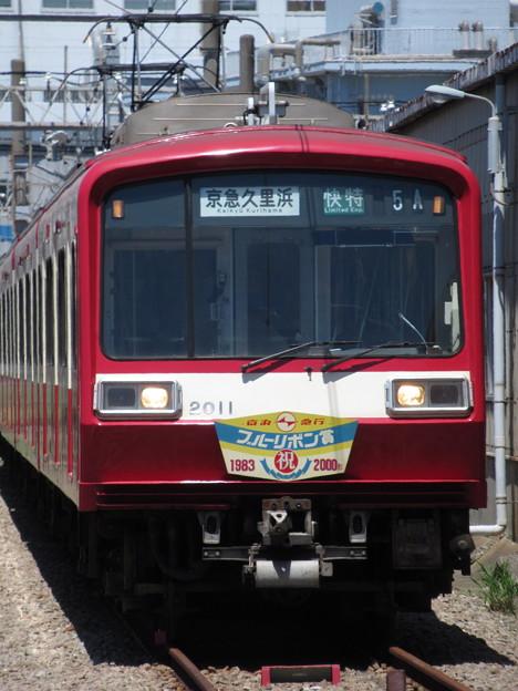 京急2000形 2011F【ブルーリボン賞HM】