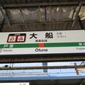 大船駅 駅名標【東海道線 上り】