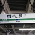 Photos: #JO09 大船駅 駅名標【横須賀線 下り】