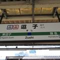 Photos: #JO06 逗子駅 駅名標