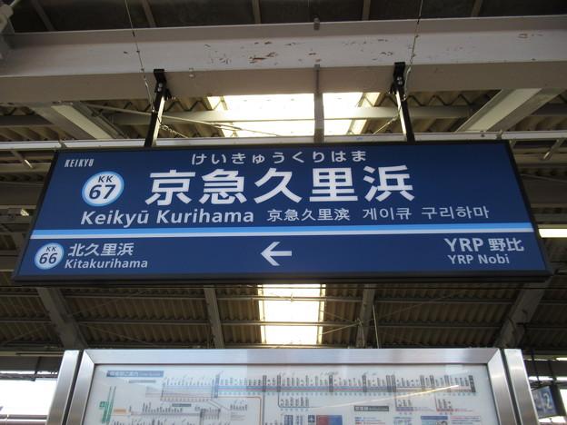 #KK67 京急久里浜駅 駅名標【上り】