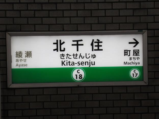 #C18 北千住駅 駅名標【代々木上原方面】