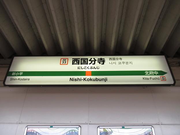 #JM33 西国分寺駅 駅名標【武蔵野線 上り】