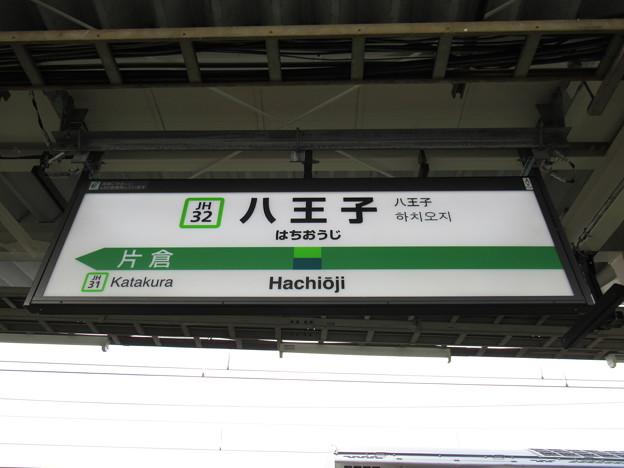 八王子駅 駅名標【横浜線】