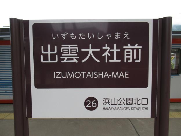 #26 出雲大社前駅 駅名標