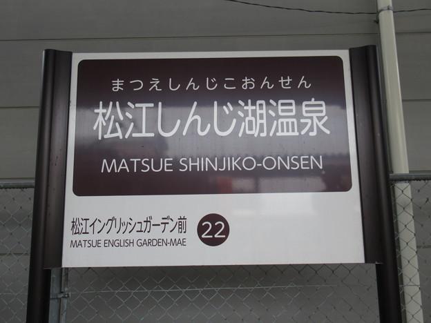 #22 松江しんじ湖温泉駅 駅名標