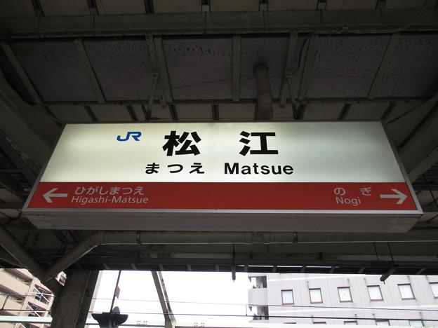 松江駅 駅名標【1】