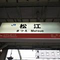 Photos: 松江駅 駅名標【1】