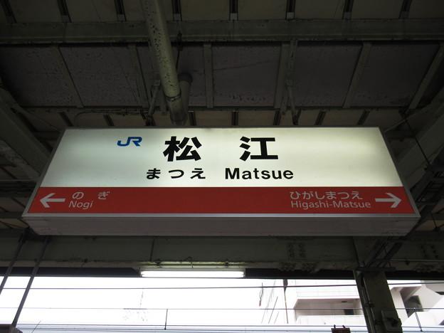 松江駅 駅名標【2】