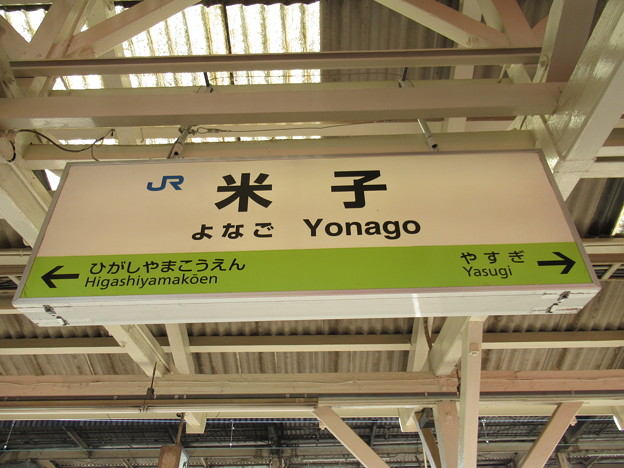 米子駅 駅名標【山陰線 1】