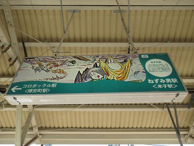 米子駅 駅名標【境線】