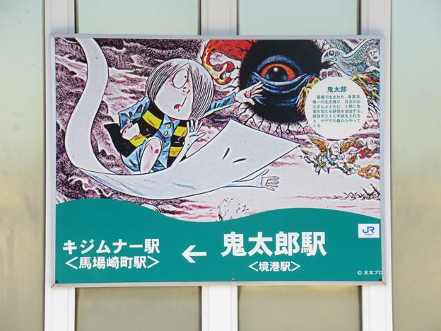 境港駅 駅名標【鬼太郎仕様】