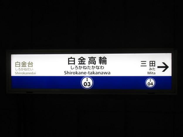 #I03 白金高輪駅 駅名標【三田線 下り】