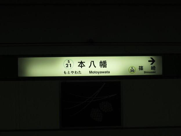 #S21 本八幡駅 駅名標