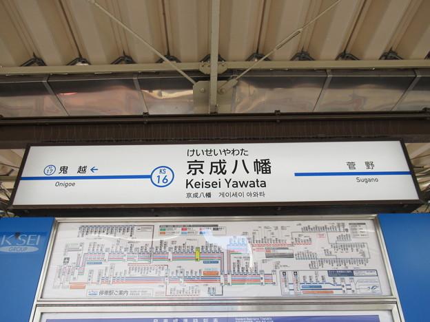 #KS16 京成八幡駅 駅名標【下り】