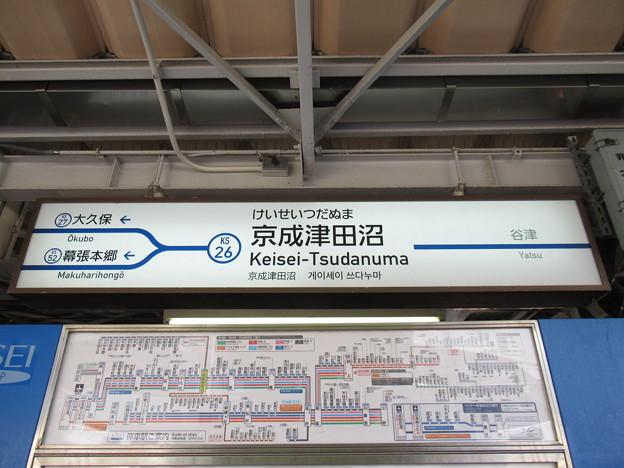 #KS26 京成津田沼駅 駅名標【下り】