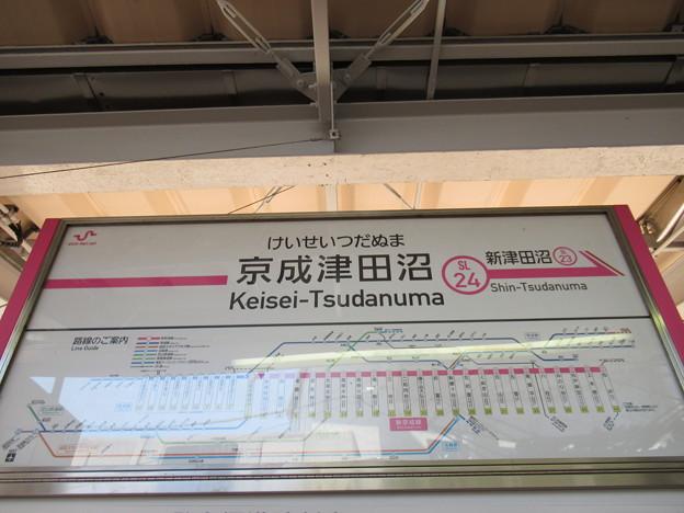 #SL24 京成津田沼駅 駅名標