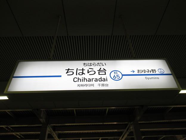 #KS65 ちはら台駅 駅名標