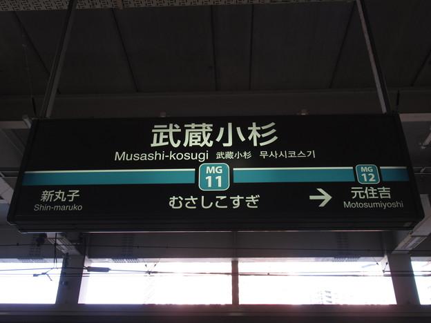 #MG11 武蔵小杉駅 駅名標【目黒線 下り】