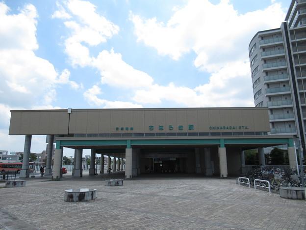 [京成]ちはら台駅
