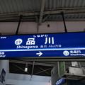 Photos: #KK01 品川駅 駅名標【下り】