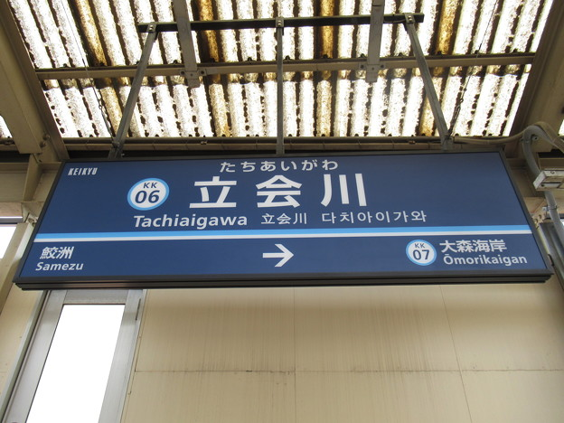 #KK06 立会川駅 駅名標【下り】