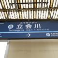 Photos: #KK06 立会川駅 駅名標【下り】