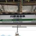 川原湯温泉駅 駅名標【下り】