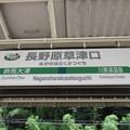 長野原草津口駅 駅名標