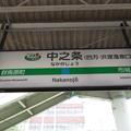 写真: 中之条駅 駅名標