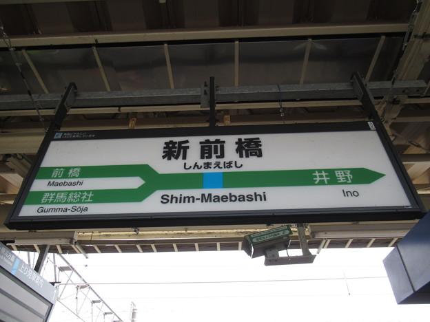 新前橋駅 駅名標【上り】