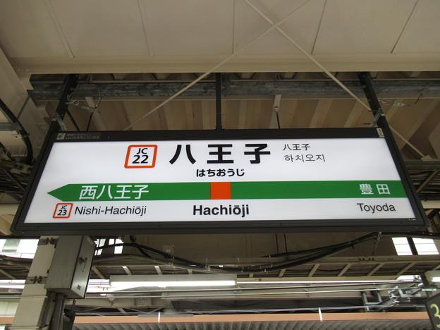 #JC22 八王子駅 駅名標【中央快速線 下り】