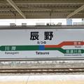 Photos: 辰野駅 駅名標