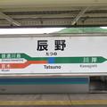 写真: 辰野駅 駅名標