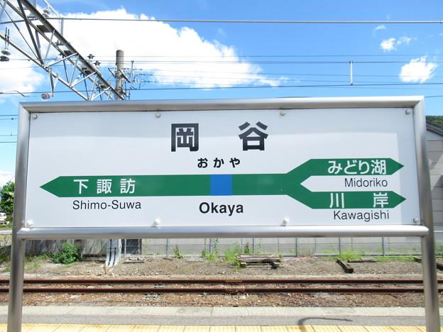 岡谷駅 駅名標【上り】