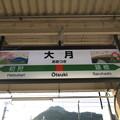 Photos: 大月駅 駅名標