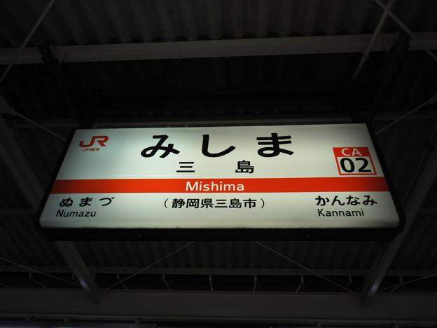 #CA02 三島駅 駅名標【下り】