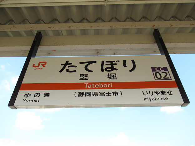 #CC02 竪堀駅 駅名標【下り】