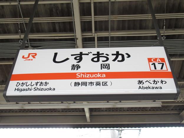 #CA17 静岡駅 駅名標【下り】