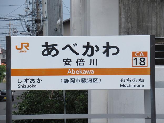 #CA18 安倍川駅 駅名標【下り】