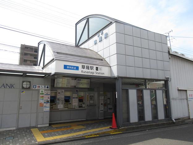 [静鉄]草薙駅