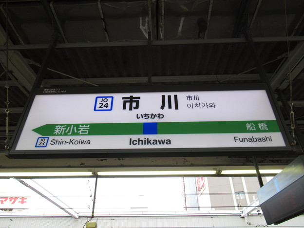 #JO24 市川駅 駅名標【上り】