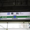Photos: #JO24 市川駅 駅名標【上り】