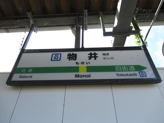 #JO32 物井駅 駅名標【上り】