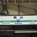 Photos: 館山駅 駅名標【2】