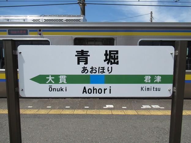 青堀駅 駅名標【下り】