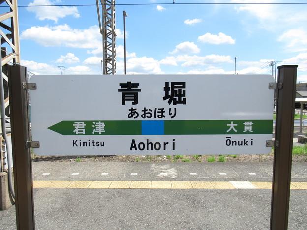 青堀駅 駅名標【上り】