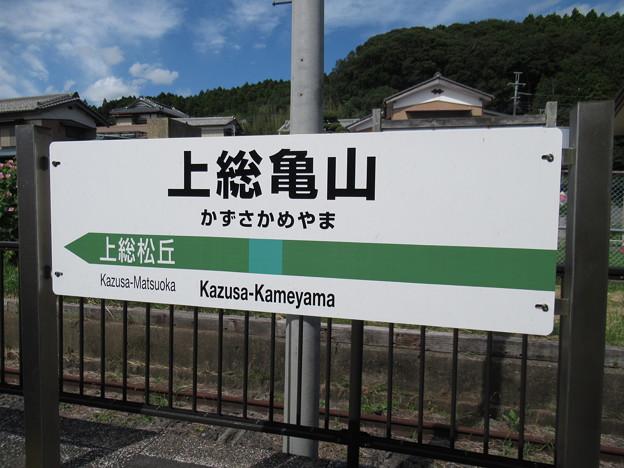 上総亀山駅 駅名標