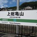 Photos: 上総亀山駅 駅名標